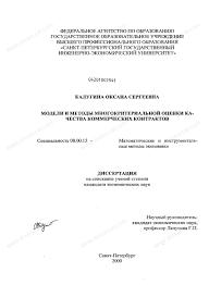 Диссертация на тему Модели и методы многокритериальной оценки  Диссертация и автореферат на тему Модели и методы многокритериальной оценки качества коммерческих контрактов