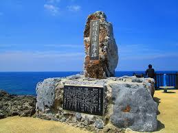 「日本祖国復帰闘争碑」の画像検索結果