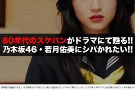 昭和不良乃木坂46若月佑美の80年代スケバンビジュアルが超絶カワイイ