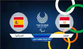 نتيجة مباراة مصر وإسبانيا اليوم egypt vs spain القنوات المفتوحة الناقلة  للمباراة مجاناً