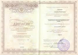 Купить диплом якутск куплю диплом Уфа Диплом купить диплом якутск специалиста год ГОЗНАК 19990 руб Очень часто в интернете можно найти вопрос гОЗНАК 21990 руб