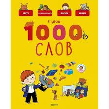 Книжки, <b>Обучающие книги</b> - <b>Clever</b> Бессон А. Главная <b>книга</b> ...