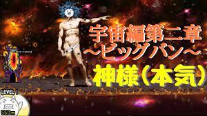 にゃんこ 大 戦争 宇宙 編 2 章