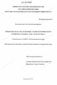 Диссертация на тему Крымские болгары основные этапы  Диссертация и автореферат на тему Крымские болгары основные этапы исторического развития dissercat