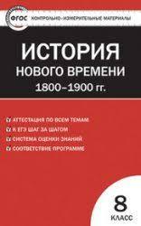 ГДЗ контрольные работы по истории класс Волкова