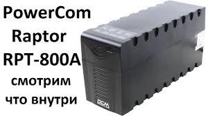 Разбираем <b>PowerCom</b> Raptor <b>RPT</b>-<b>800A</b> - YouTube