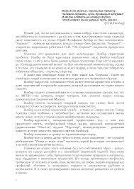 Жизнь и творчество Юрия Иосифовича Визбора реферат по искусству и  Это только предварительный просмотр