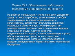 Реферат Трудовой кодекс и меры ответственности за несчастные случаи Трудовой кодекс и меры ответственности за несчастные случаи