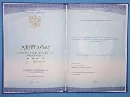 Купить диплом в Москве о высшем образовании Тел  Диплом колледжа Цена 23 000 руб Заказать