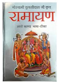 Ramayan Shri Ram Charit Manas Book