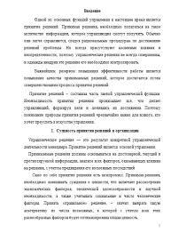 Процессы принятия решений в организации Контрольные работы  Процессы принятия решений в организации 01 03 11