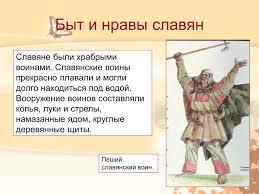 Реферат Культура славян Реферат на тему культура славян