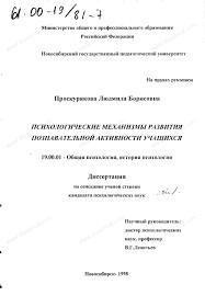 Диссертация на тему Психологические механизмы развития  Диссертация и автореферат на тему Психологические механизмы развития познавательной активности учащихся
