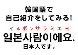よろしく お願い し ます 韓国 語