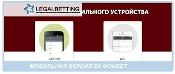 мобильная версия фонбет личный