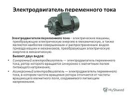 Презентация на тему Главное управление образования и науки  9 Электродвигатель переменного