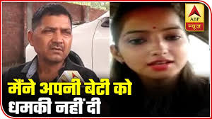 Bareilly Bjp Mla Says He Never Threat His Daughter Abp News