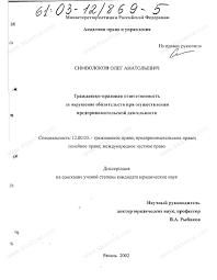 Диссертация на тему Гражданско правовая ответственность за  Гражданско правовая ответственность за нарушение обязательств при осуществлении предпринимательской деятельности тема диссертации и автореферата по ВАК