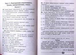 из для Контрольно измерительные материалы Русский язык  Иллюстрация 7 из 20 для Контрольно измерительные материалы Русский язык 4 класс ФГОС Лабиринт книги
