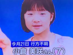 美咲 ちゃん 母親 おかしい
