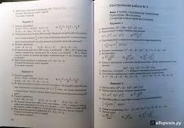 Иллюстрация из для Алгебра класс Методическое пособие  Иллюстрация 7 из 11 для Алгебра 7 класс Методическое пособие ФГОС Буцко