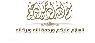 نتيجة بحث الصور عن السلام عليكم ورحمة الله وبركاته