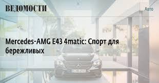 Mercedes-AMG Е43 4matic: Спорт для бережливых - Ведомости