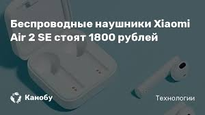 <b>Беспроводные наушники Xiaomi Air 2</b> SE стоят 1800 рублей ...