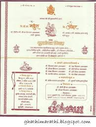 marathi lagna patrika3 wordings for wedding cards in marathi mini bridal on wedding cards wording in marathi