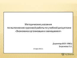 Презентация на тему Методические указания по выполнению  1 1 Методические указания по выполнению курсовой работы по учебной дисциплине Экономика организации