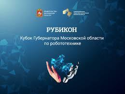 декабря в Доме Правительства Московской области состоится  13 декабря в Доме Правительства Московской области состоится Молодежный инновационный форум РОБИКОН