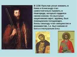 Презентация Александр Невский класс скачать бесплатно  В 1236 Ярослав уехал княжить в Киев и Александр стал самостоятельно править в