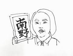 菅官房長官 Instagram Videos And Photos