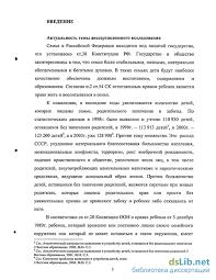 удочерение детей по российскому семейному праву Усыновление удочерение детей по российскому семейному праву Батурина Наталия Игоревна
