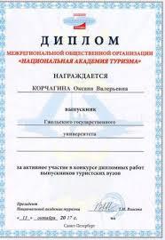 Кафедра социально культурной деятельности и туризма Гжельский  Дипломы грамоты сертификаты подтверждающие результаты научно иследавательской работы студентов