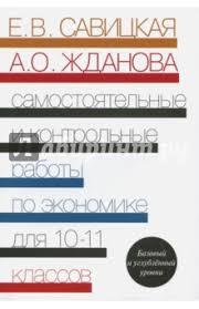 Книга Экономика классы Самостоятельные и контрольные  Экономика 10 11 классы Самостоятельные и контрольные работы