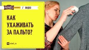 Как ухаживать за <b>пальто</b>? Как чистить <b>пальто</b>? Как хранить ...