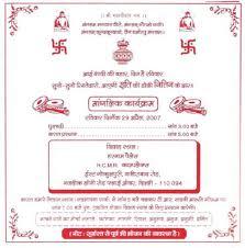 Invitation Card Sample Creative Birthday Invitation Card Hindi Matter Party Ideas In 2019
