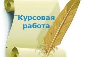 Помогу написать курсовые работы за руб Помогу написать курсовые работы 1 ru