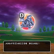 ドラクエ ウォーク メタル ドラゴン ソロ