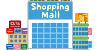 ショッピングモールのイラスト | かわいいフリー素材集 いらすとや