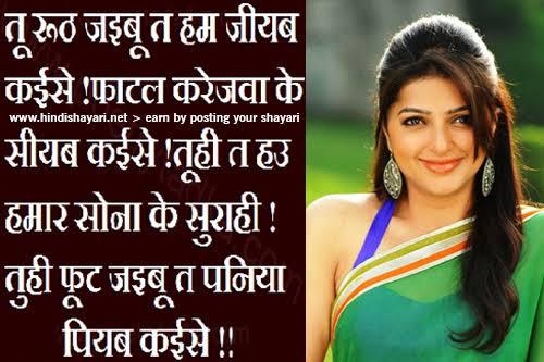 bhojpuri shayari