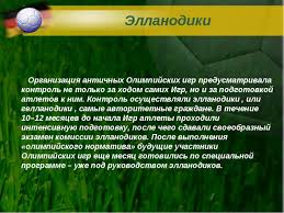 Презентация по физической культуре на тему quot История  Элланодики Организация античных Олимпийских игр предусматривала контроль не т