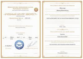Обучение по курсу С в Казани Свидетельство является документом о дополнительном образовании