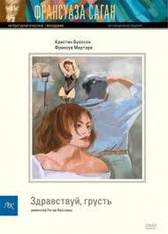Image result for Здравствуй грусть фильм 1995
