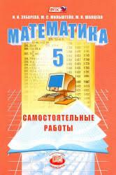 класс net Математика 5 класс Самостоятельные работы Зубарева И И Мильштейн М С Шанцева М Н