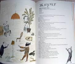 из для Контрольный диктант и древнегреческая трагедия  Иллюстрация 11 из 11 для Контрольный диктант и древнегреческая трагедия Артур Гиваргизов Лабиринт книги Источник просто так