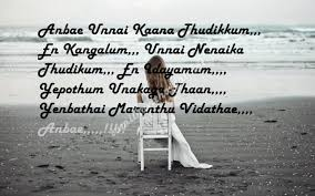 Lonely Love Quotes For Husband In Tamil Hover Me