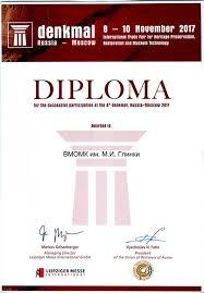 Дипломы и благодарности