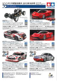 new car release october 2013Scoop  CyberHobby  1Stop Online Shopping Center for All Your